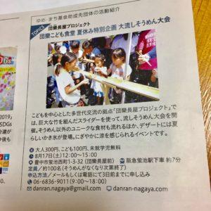 豊中市 蛍池 子ども食堂 夏休み 阪急 TOKK